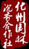 化州市国林沉香种植开发专业合作社